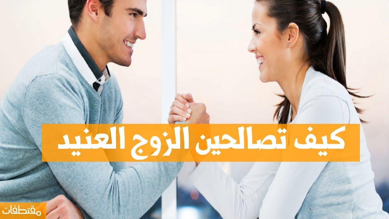 a46a1dfc9 كيف تصالحين الزوج العنيد ؟   مقتطفات - YouTube