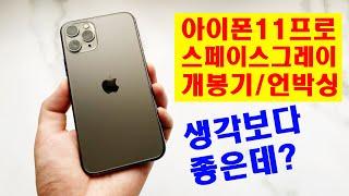 아이폰11 프로 스페이스그레이 256G 개봉기 언박싱 리뷰 iphone11 pro spacegray unboxing
