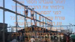 גוש קטיף ההרס והחורבן חלק 5 ואחרון gush katif part 5