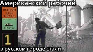"""ENGLISH чтения. Книга """"За Уралом"""". Американец в Сталинской России - 1"""
