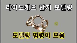 라이노캐드 주얼리 반지 모델링 MODELING RING…