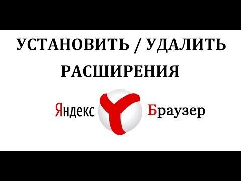 Как в Яндекс Браузере установить расширения и где они находятся