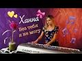 Ханна Без тебя я не могу LeroMusic Piano Cover mp3