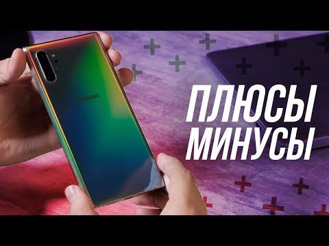 Samsung Galaxy Note 10 Plus – плюсы и минусы