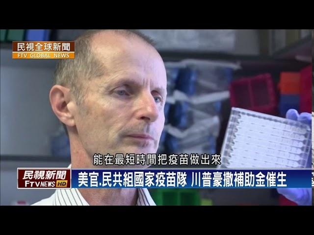 【民視全球新聞】不擇手段?中國搶疫苗進度 傳剽竊美國機密 2020.08.09
