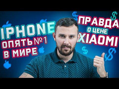 Apple уделала Xiaomi и Samsung | НАСТОЩАЯ СТОИМОСТЬ Xiaomi Mi 10