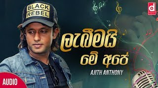 Labimai Me Ape - Ajith Anthony Official Audio | Sinhala New Song 2018 | Best Sinhala Songs