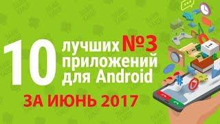 ТОП 10 ПРИЛОЖЕНИЙ ЗА ИЮНЬ 2017 №3