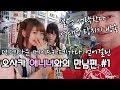 솔로 인생 31년 차, 어떤 미소녀가 나와 데이트 하자고 한다 - 오타쿠 어드벤처 샤오링(우주선) 루트 ...