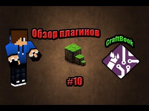 Плагины для Minecraft(Bukkit)