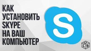 Инструкция  Как установить Skype на компьютер