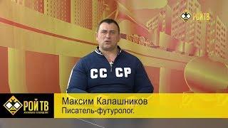 «Рой ТВ» атакуют кремлеботы! Нужна подмога