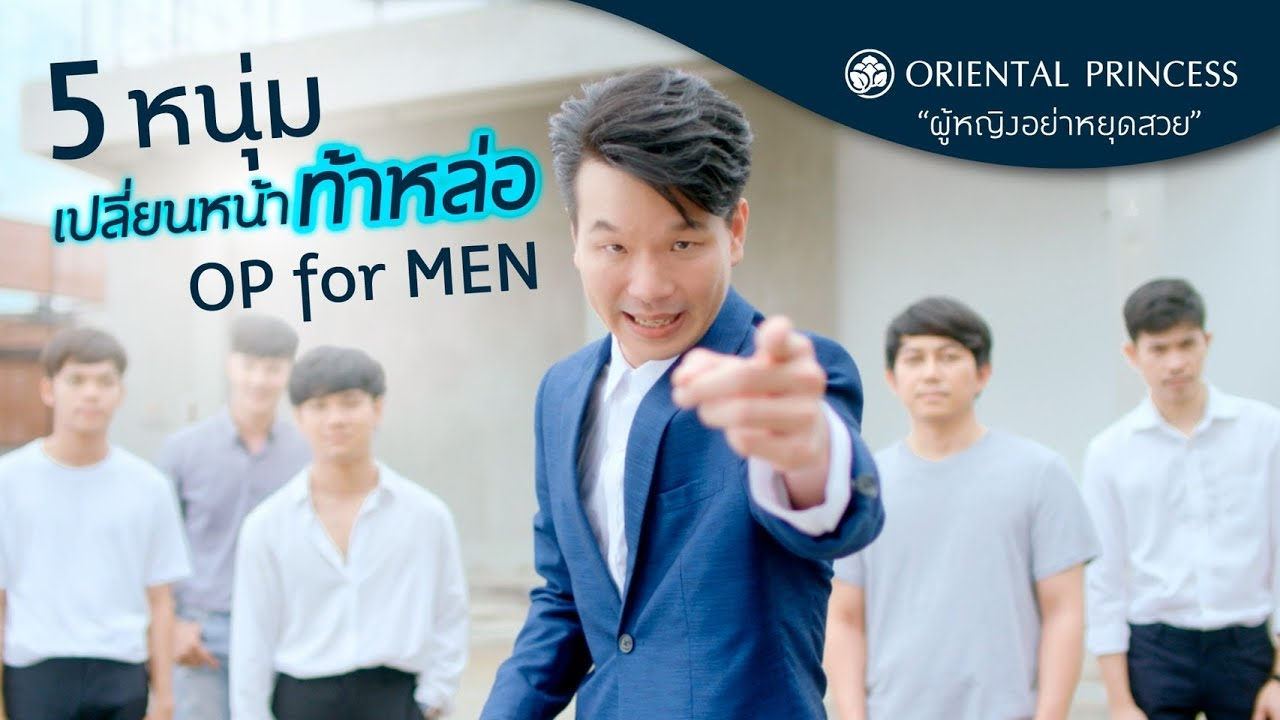 OP for Men #เปลี่ยนหน้าท้าหล่อ Challenge  : OP Beauty Channel EP 188