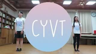 CYVT媽媽是超人帶動跳