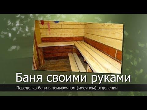Баня своими руками//Отделка бани в помывочной (моечной)//Шлифовка бруса//Простой полок для бани