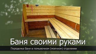 видео Как произвести отделку помывочной в бане