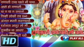 Best Ganpati Marathi Devotional Songs - Jukebox 1