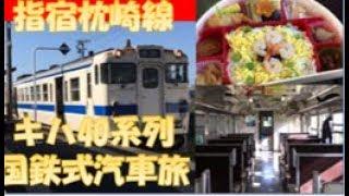 国鉄式汽車旅ができる指宿枕崎線 キハ40系列 おまけ居酒屋