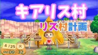 【リス村計画#01】キアリス村のご紹介【とびだせどうぶつの森女性実況】