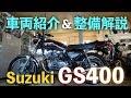 GS400 ???????????[Suzuki ?????]