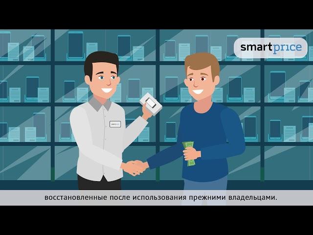 ☑️ Smartprice.ru - покупайте телефоны по умным ценам
