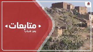 ارتفاع ضحايا الحملة الحوثية على قرى الحيمة إلى 11 شهيدا مدنيا