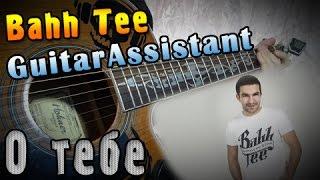 Bahh Tee - О тебе (feat. Tiana) (Урок под гитару)