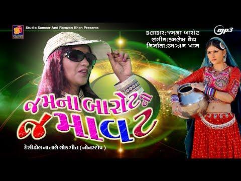 Jamna Barot Ni Jamavat | Dhol Na Taale Lokgeer 2017