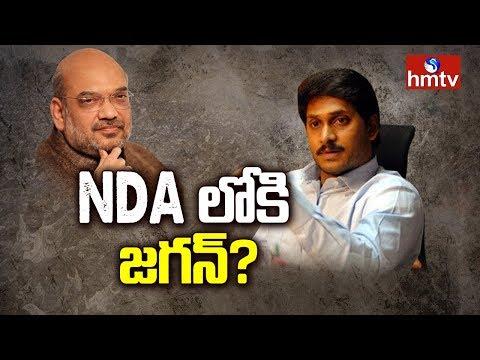 Amit Shah Invites YS Jagan Into NDA | AP Special Status | hmtv