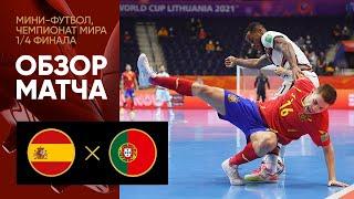 27 09 2021 Испания Португалия Обзор матча чемпионата мира по мини футболу
