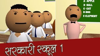 MAKE JOKE ON    SARKARI SCHOOL    TEACHER VS STUDENT KOMEDY KE KING NEW VIDEO