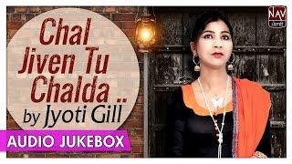 Chal Jiven Tu Chalda (JUKEBOX) - JYOTI GILL | Nonstop Superhit Punjabi Songs | Priya Audio