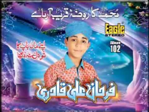 Muhammad Ka Roza (Madina Madina) - Farhan Ali Qadri - OSA Official HD Video