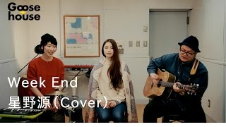 Week End/星野源(Cover)