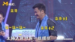 《脱贫攻坚战星光行动》录制花絮 犯迷糊的京哥太可爱了吧!【新闻资讯 | News】