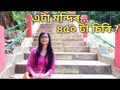 Lankeswar Temple Guwahati || Assam Tourism||