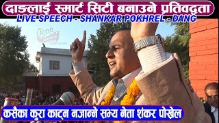 एमालेका नेता शंकर पोख्रेलको भाषण || Shankar Pokherl Live Speech - Dang | Aone Television