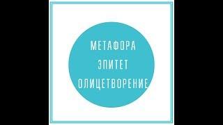 Эпитет, метафора, олицетворение