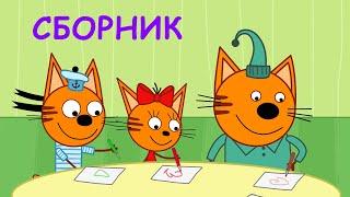 Три Кота | Сборник домашних игр | Мультфильмы для детей