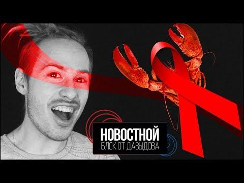 БАН ЗА СПИДОРАК! (Новостной блок от Давыдова)