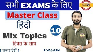 CLASS 10 | # सभी EXAMS के लिए | HINDI MASTER CLASS | By VIVEK SIR |...