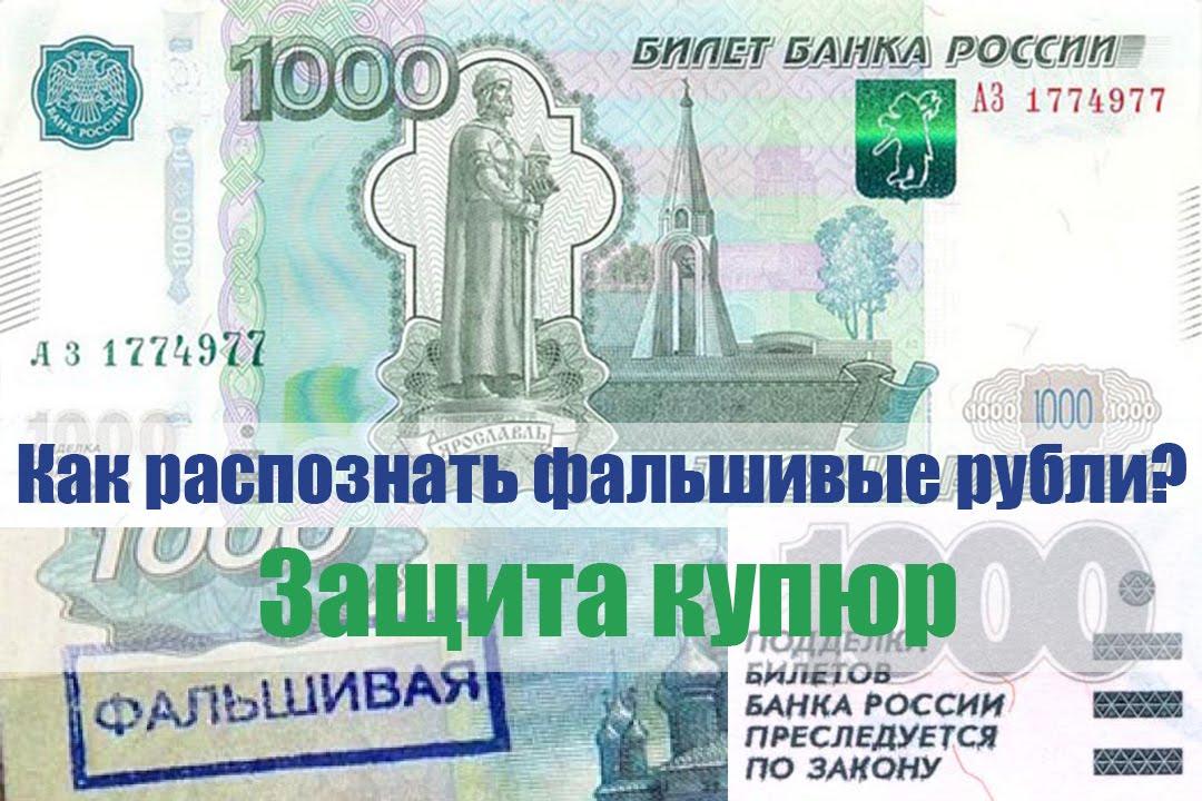 Поддельные 1000 рублей мария рыбкина
