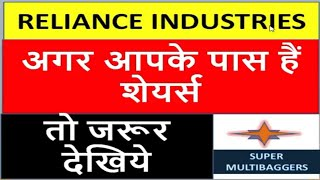 Do you have Reliance Industries ? latest stock market tips