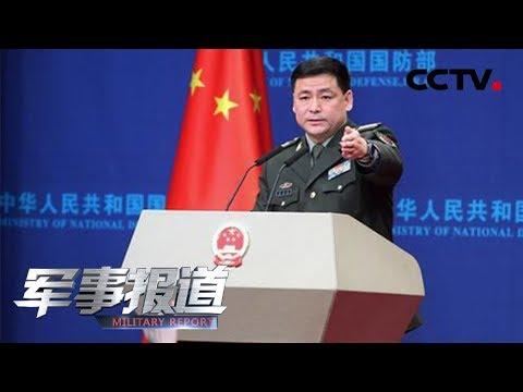 《军事报道》 国防部就美舰过航台湾海峡答记者问 20190326 | CCTV军事