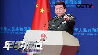 《军事报道》 国防部就美舰过航台湾海峡答记者问 20190326   CCTV军事