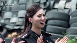 《警察特训营》 20191026| CCTV社会与法