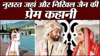 Nusrat Jahan, जिनके सिंदूर और चूड़े पर बवाल मच गया, कैसे बनीं वो 'सुहागन' | Nikhil Jain
