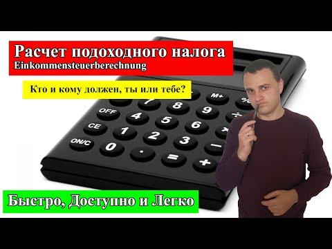 Расчет подоходного налога (Einkommensteuerberechnung)