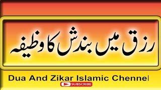 Rizq Main Bandish Ka Wazifa | Dua And Zikar