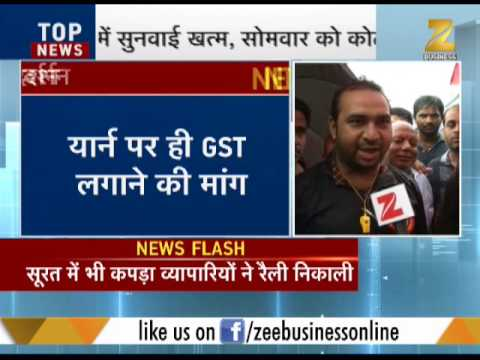 Textile traders protest in Ahemdabad, Surat against GST | अहमदाबाद और सूरत में जीएसटी का विरोध